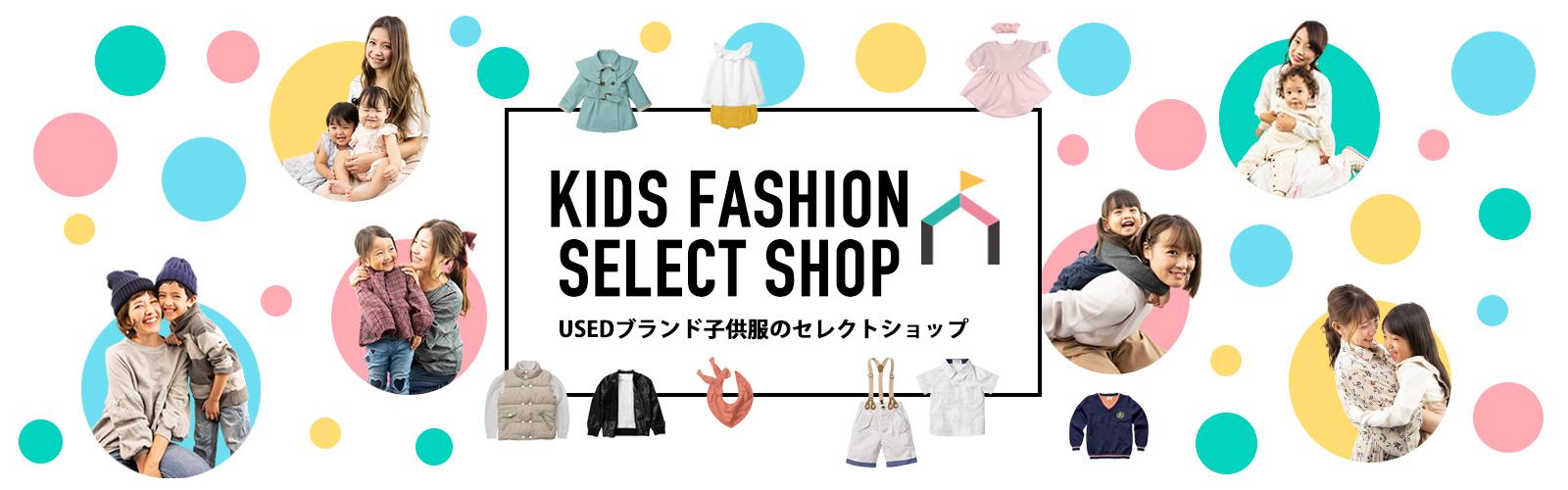 ブランド子供服・ベビー服のUSEDマーケット